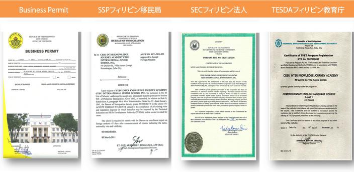フィリピン政府認定書