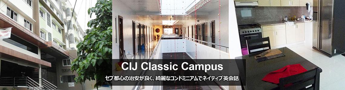 CEBU CIJ Classic 留学費用