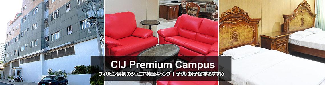 セブ留学CIJ Premium留学費用