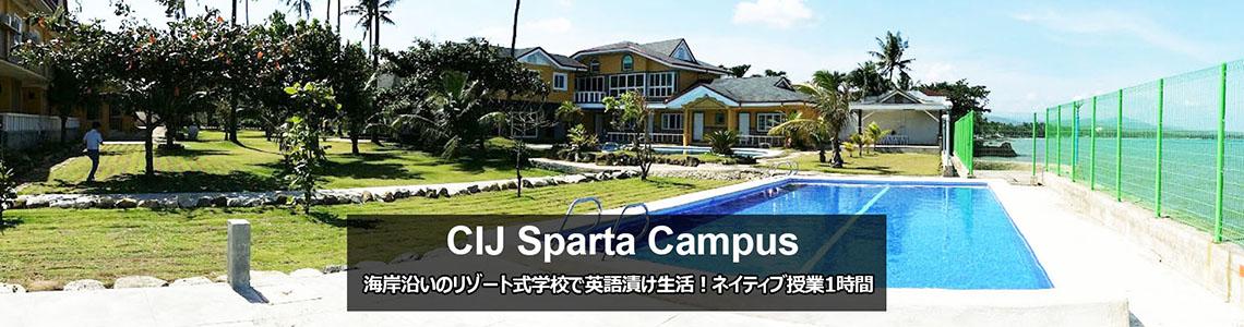 セブ留学CIJスパルタ語学学校の留学費用