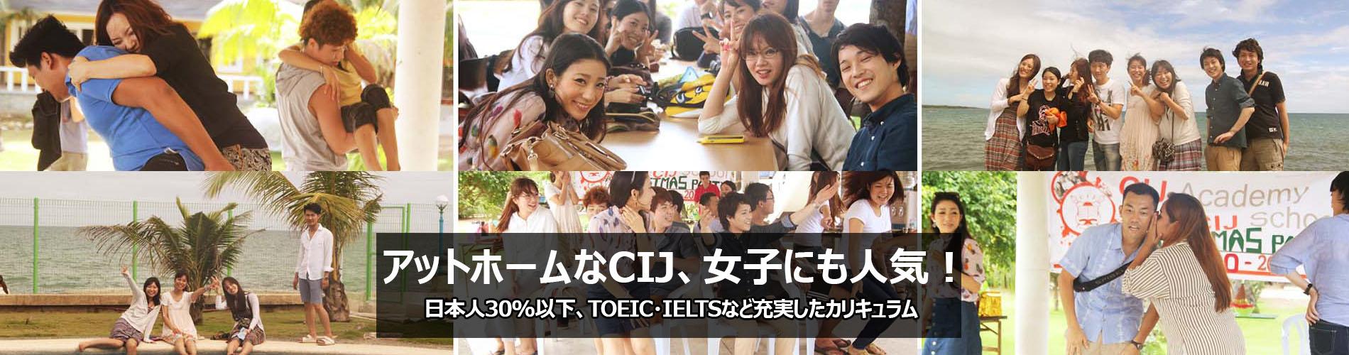CEBU CIJ English School